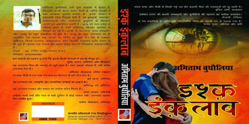 Amitabh Budholiya